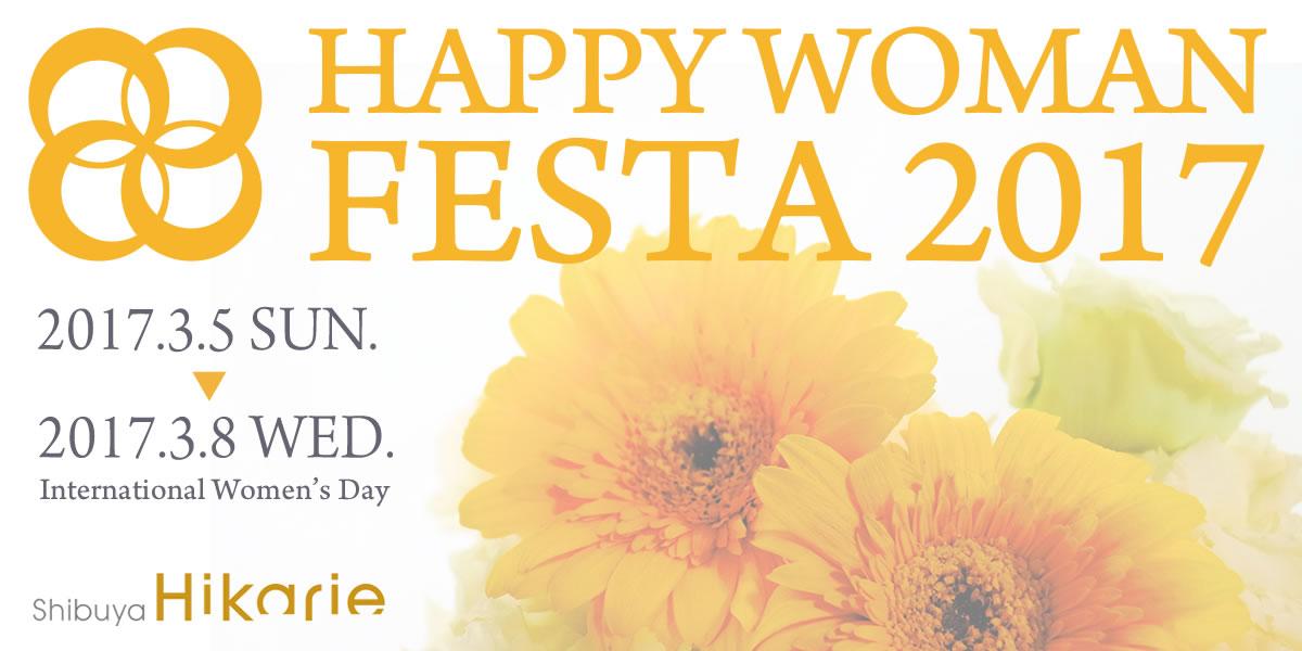 【プレスリリース】国際女性デー|HAPPY WOMAN FESTA 2017 開催決定