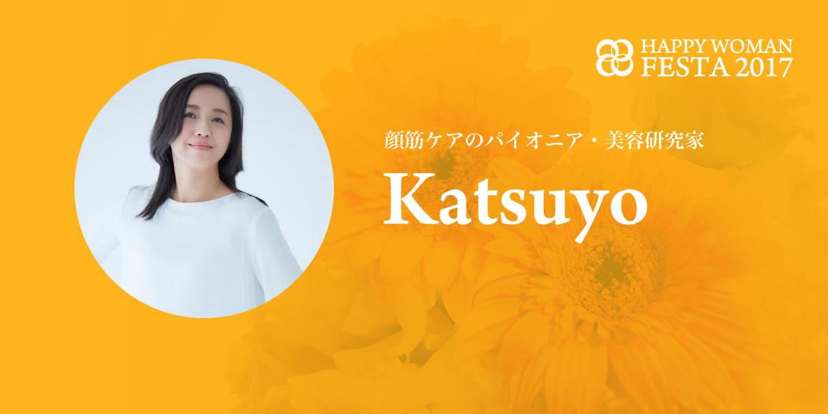 【HWF2017講師】顔筋ケアのパイオニア・美容研究家|Katsuyo