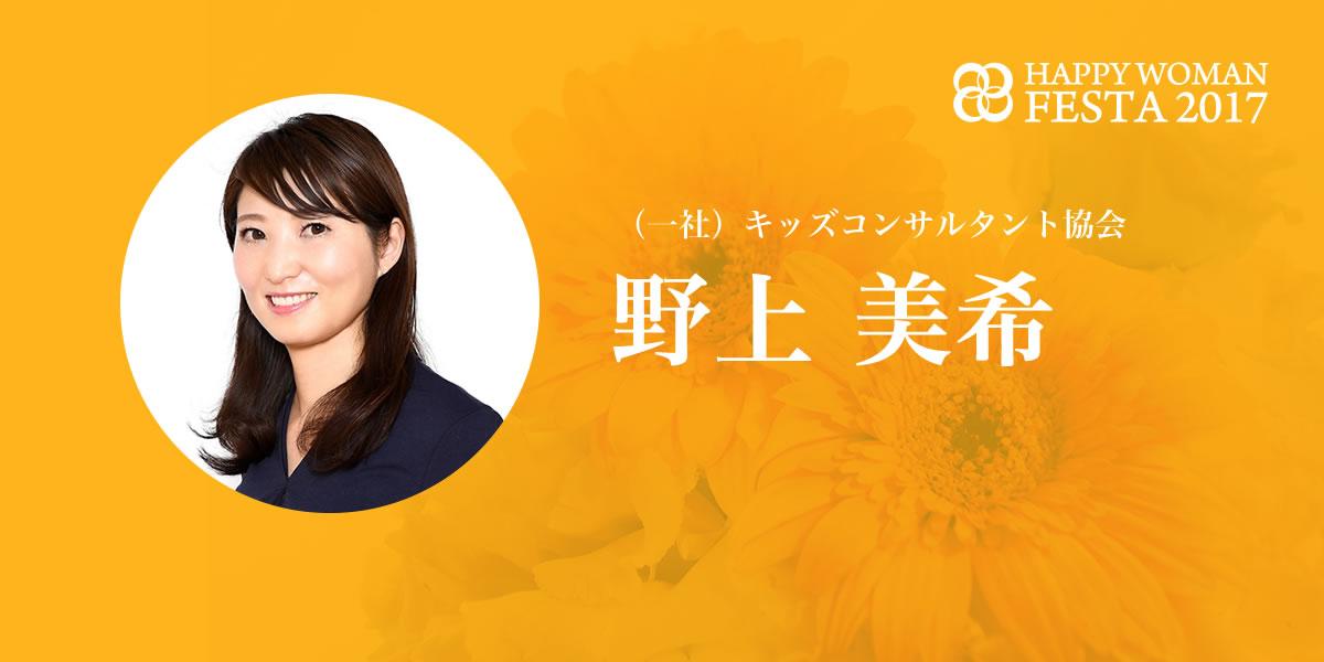 【HWF2017講師】キッズコンサルタント協会|野上 美希
