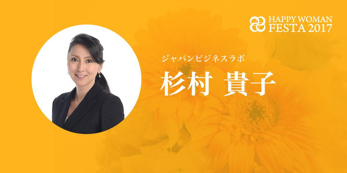 【HWF2017講師】ジャパンビジネスラボ|杉村 貴子