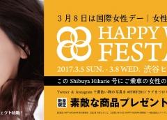HAPPY WOMAN FESTA2017
