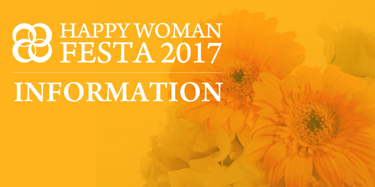 HAPPY WOMAN FESTA 2017
