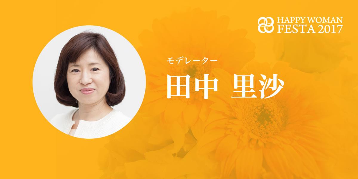 【HWF2017モデレーター】田中 里沙