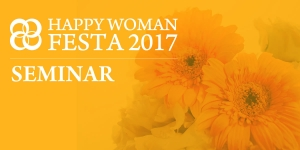 HAPPY WOMAN FESTA2017