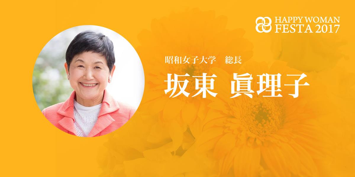 【HWF2017講師】昭和女子大学 総長|坂東 眞理子