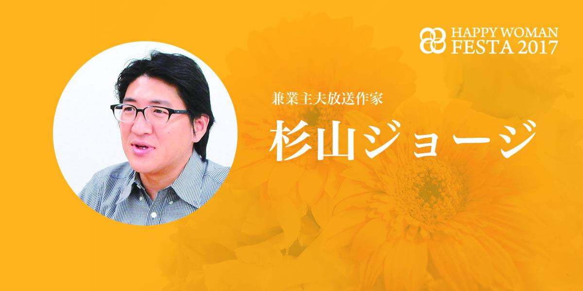 【HWF2017講師】兼業主夫放送作家|杉山 ジョージ