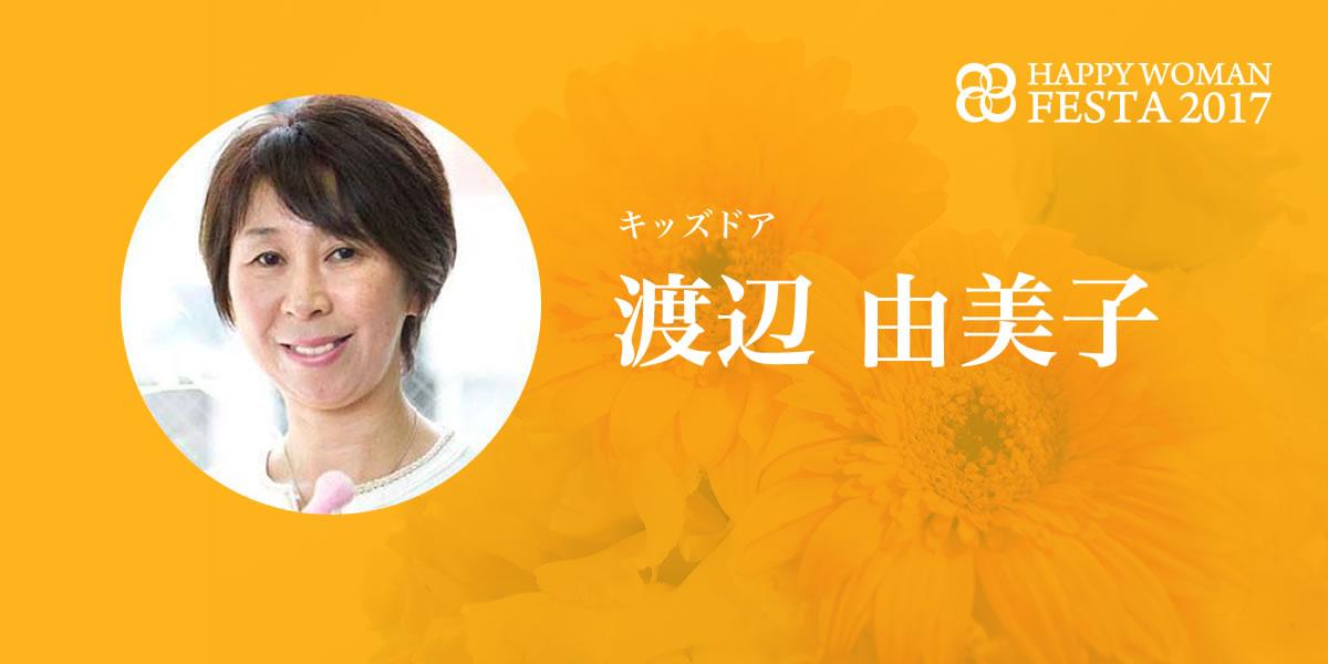 【HWF2017講師】キッズドア|渡辺 由美子