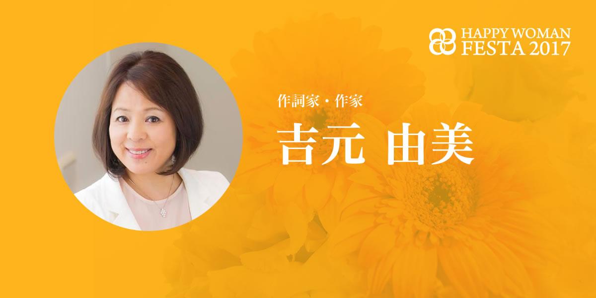 【HWF2017講師】作詞家・作家|吉元 由美