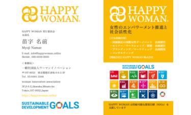 HAPPY WOMAN 実行委員会 名刺