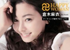 倉木麻衣|HAPPY WOMAN テーマソング制作プロジェクト