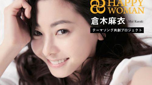 倉木麻衣 HAPPY WOMAN テーマソング共創プロジェクト