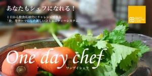 HAPPY YULLOW CAFE|ワンディシェフ