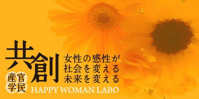 共創コンソーシアム|HAPPY WOMAN LABO