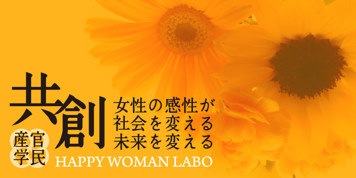 共創|HAPPY WOMAN LABO