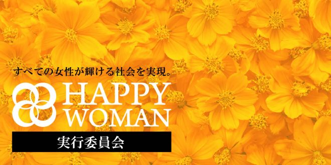 HAPPY WOMAN