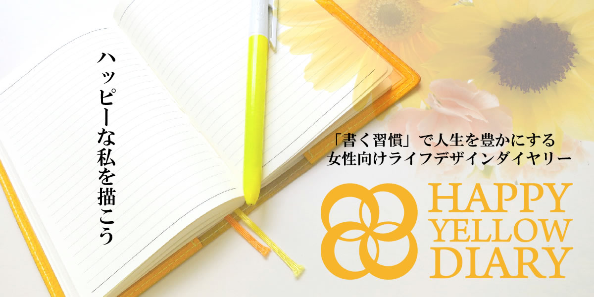 HAPPY YELLOW DIARY