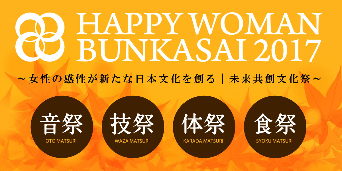 HAPPY WOMAN BUNKASAI