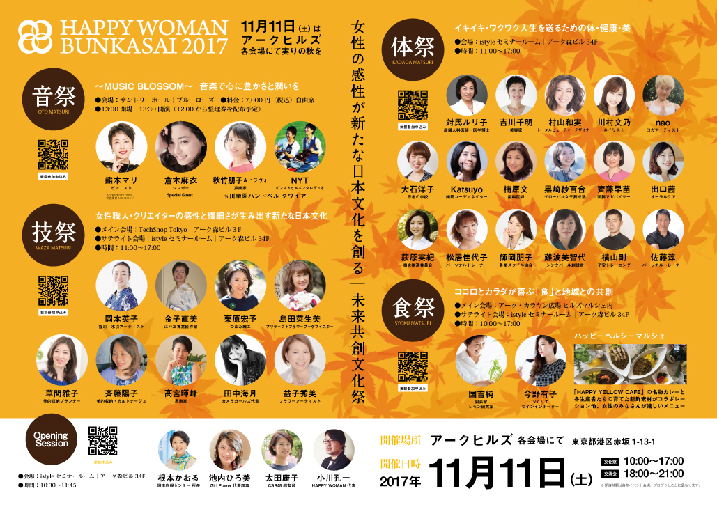 HAPPY WOMAN BUNKASAI 2017 出演者第2弾公開