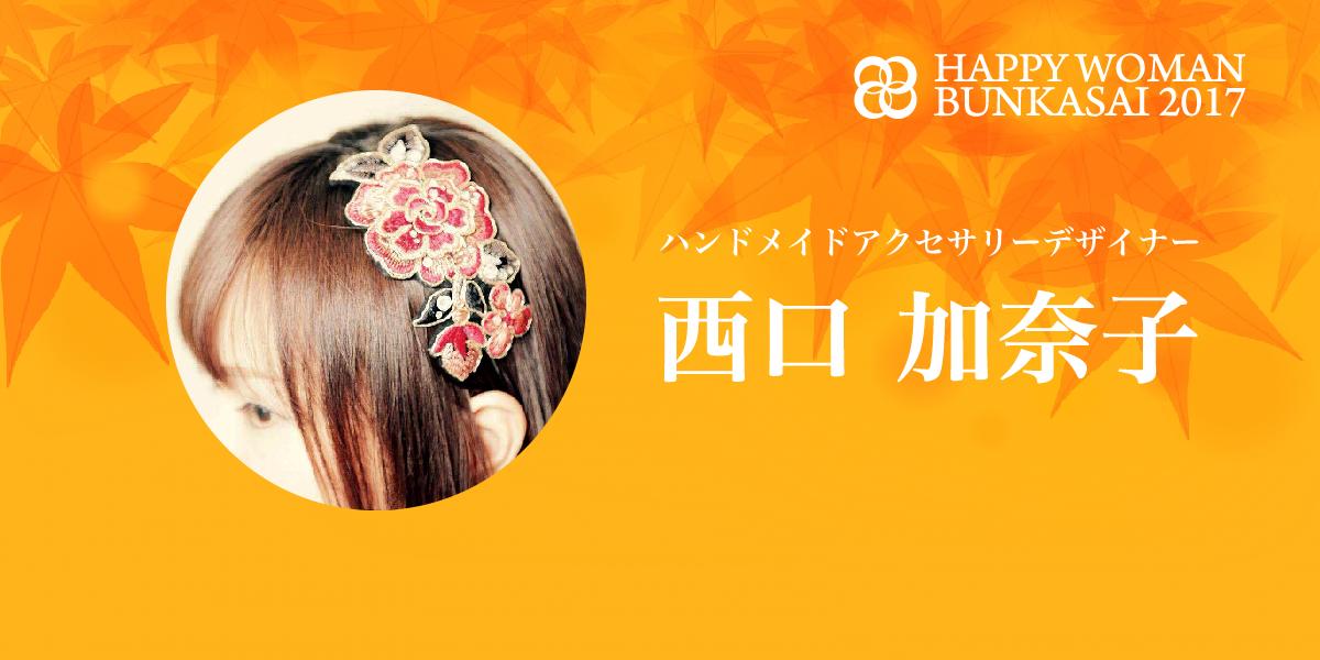 【HWB2017】折鶴アクセサリー作り|かんざし・ピアス&イヤリング