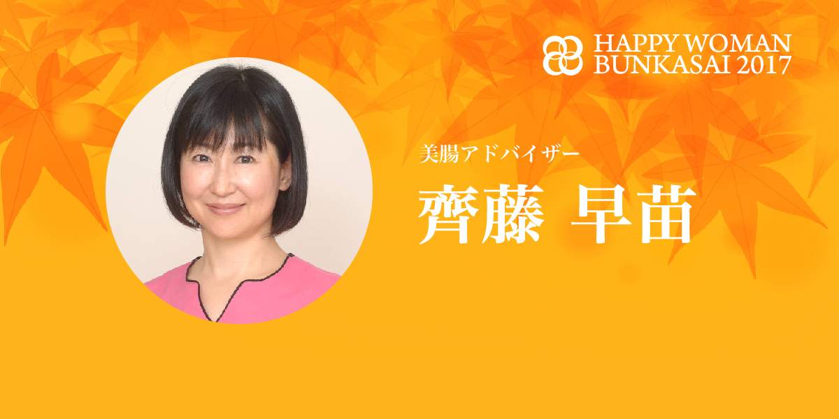 【HWB2017】美腸ダイエットマッサージ&エクササイズ
