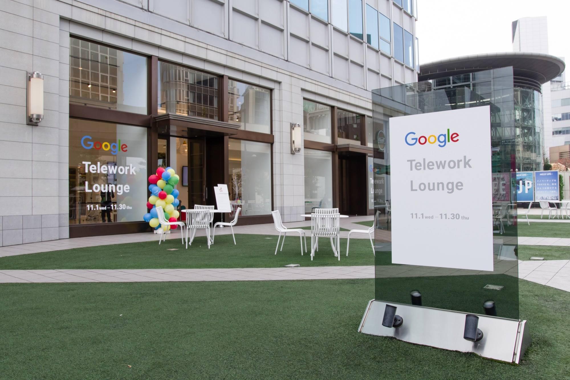 Google Telework Lounge 六本木 セミナー出演