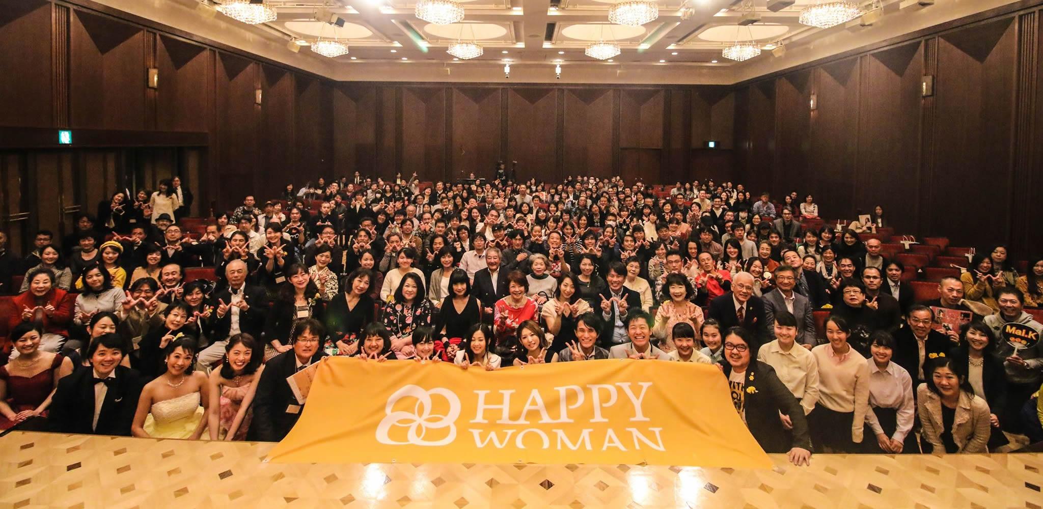 HAPPY WOMAN BUNKASAI 2017 ご来場ありがとうございました
