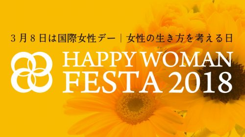HAPPY WOMAN FESTA 2018