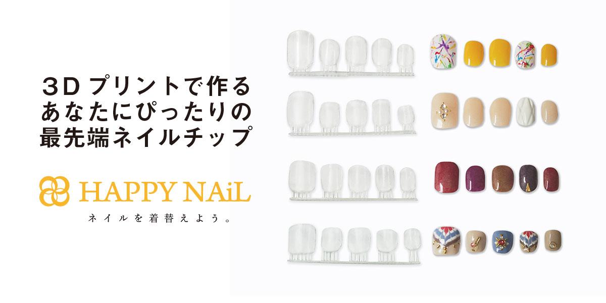 HAPPY NAiL 共創プロジェクト始動