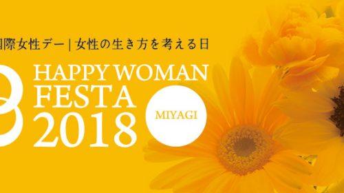 HAPPY WOMAN FESTA MIYAGI 2018