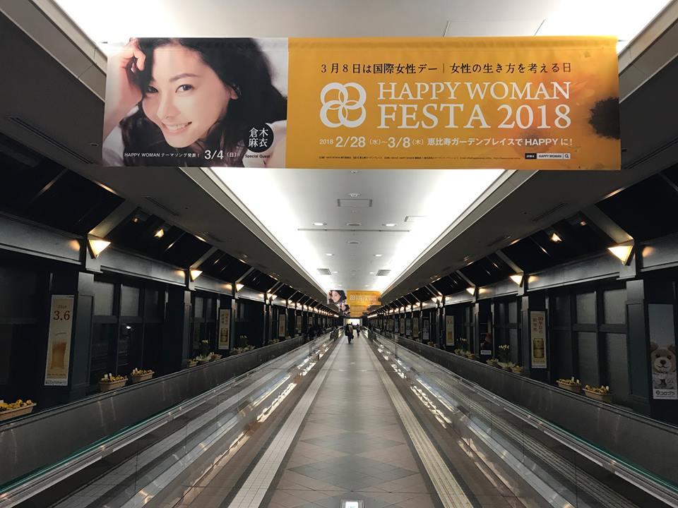 HAPPY WOMAN FESTA YEBISU 2018