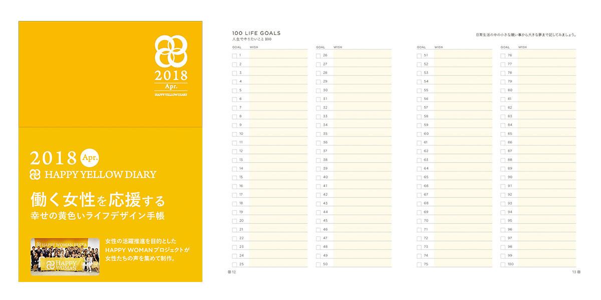 働く女性を応援する幸せの黄色い手帳|好評販売中