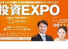 投資EXPO