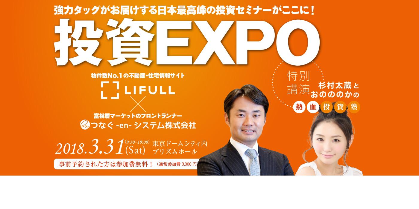 HAPPY TsuNaGu コレクション2018|投資EXPO