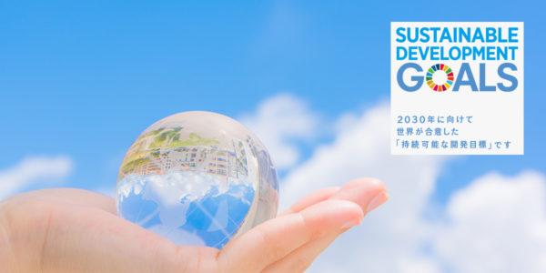 持続可能な開発目標(SDGs) Sustainable Development Goals
