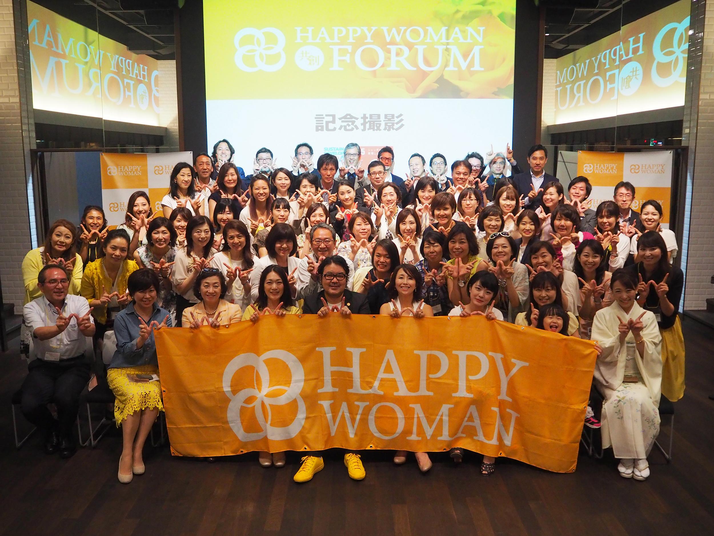 【開催レポート】HAPPY WOMAN 共創フォーラム