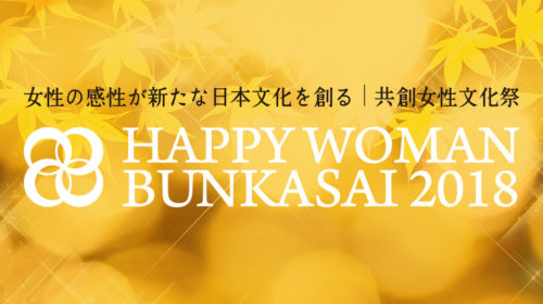 HAPPY WOMAN BUNKASAI 2018