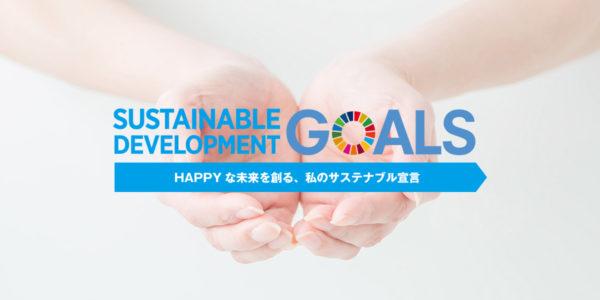 SDGs WOMAN|未来共創|私のサステナブル宣言
