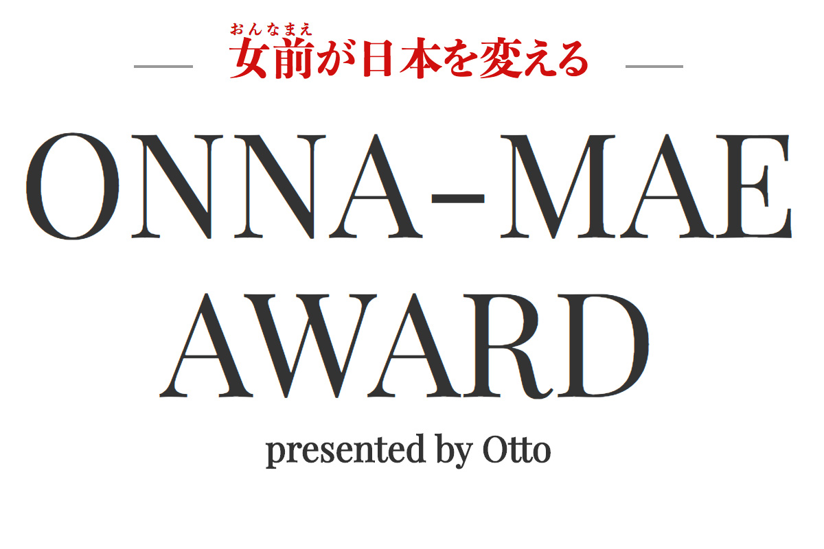 ONNA-MAE AWARD|女前アワード