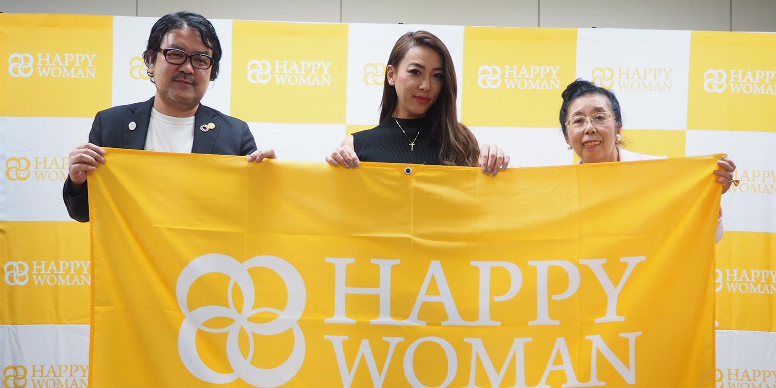 『HAPPY WOMAN BUNKASAI 2018』記者発表会&懇親会開催レポート