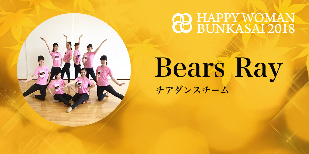 【hwb2018】BEARS RAY|チアダンスチーム
