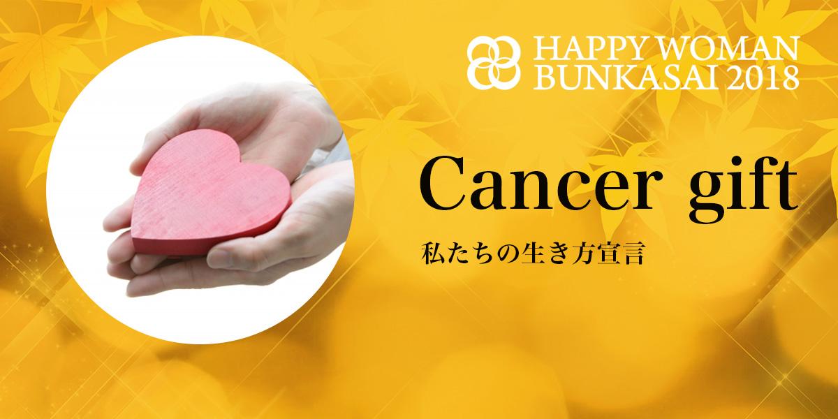 【hwb2018】Cancer gift|私たちの生き方宣言