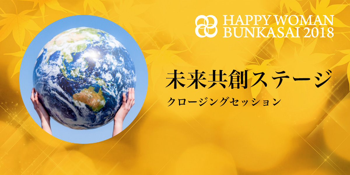 【hwb2018】未来共創ステージ|フィナーレ
