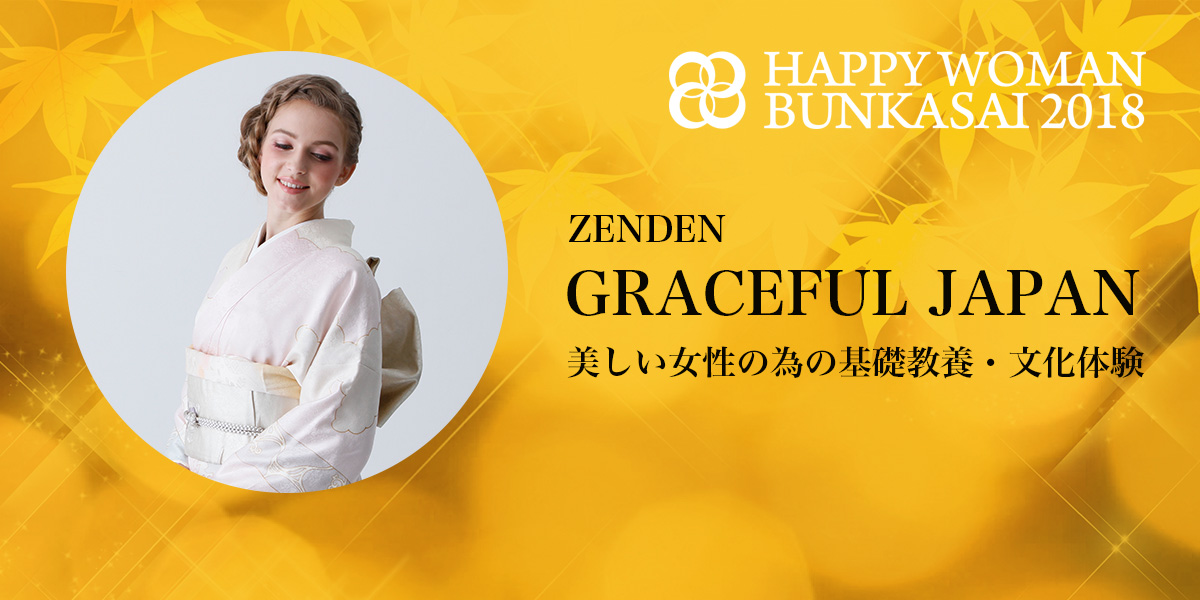 【hwb2018】ZENDEN〜GRACEFUL JAPAN 2018〜