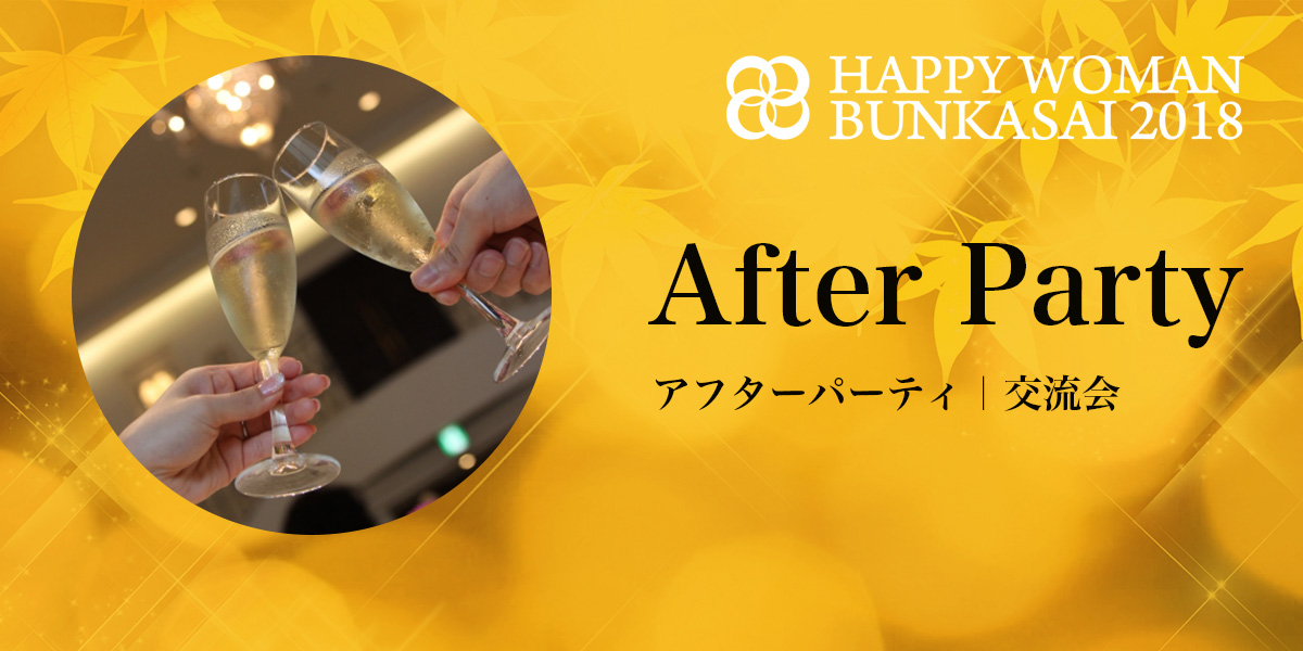 【hwb2018】After Party|交流会
