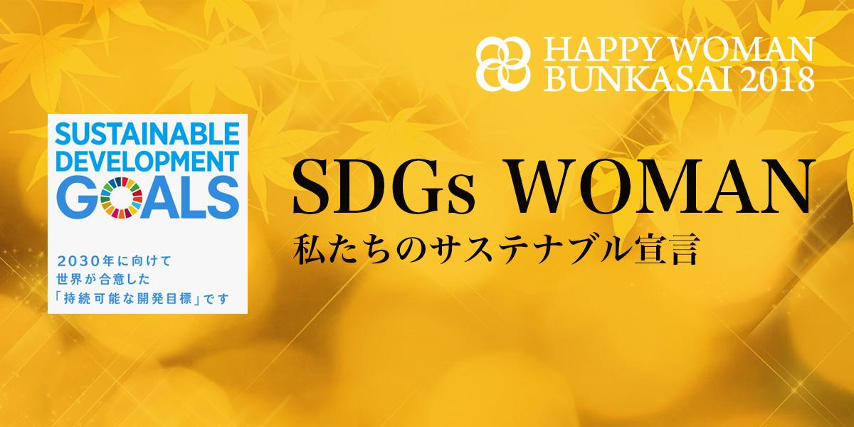 【hwb2018】SDGs WOMAN|私たちのサステナブル宣言