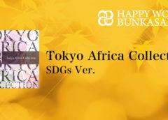 Tokyo Africa Collection - SDGs Ver.