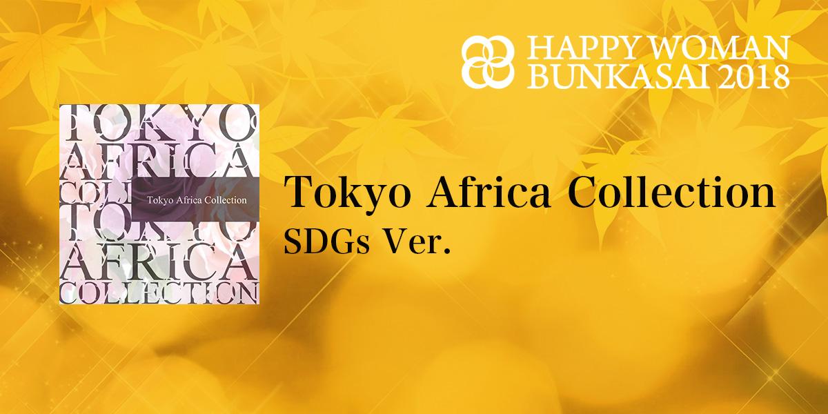 【hwb2018】Tokyo Africa Collection – SDGs Ver.