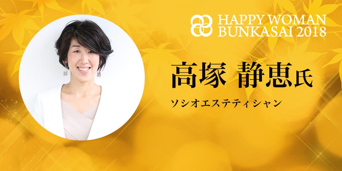 【hwb2018】登壇者|高塚 静恵氏