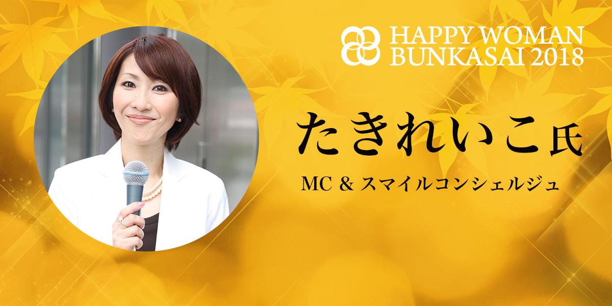 【hwb2018】MC|たきれいこ氏