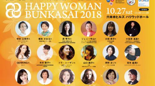 https://happywoman.online/event/hwb/hwb2018/